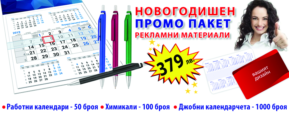 снимка на Промоция за изработка на рекламни материали за нова година.